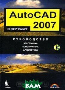 Autocad 2007. Руководство чертежника, конструктора, архитектора   Зоммер Вернер купить