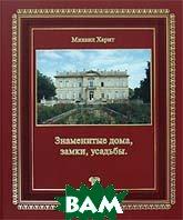 Знаменитые дома, замки, усадьбы  Харит М.Д. купить