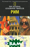 The National Geographic Traveler. Рим  Сари Гилберт и Майкл Броуз купить