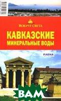 Кавказские Минеральные Воды  Грачева Светлана купить