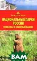 Национальные парки России: Поволжье и Северный Кавказ   купить