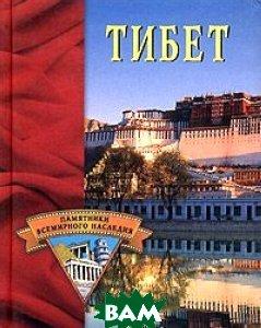 Тибет. Серия: Памятники всемирного наследия  Е. Н. Грицак купить
