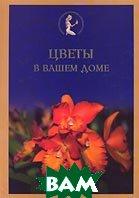 Цветы в вашем доме. Книга 4  Мария Цветкова  купить