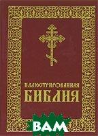 Иллюстрированная Библия   купить