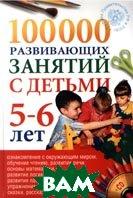 100 000 развивающих занятий для детей 5-6 лет  Алиева Т.И., Арушанова А.Г., Васюкова Н.Е. купить
