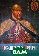 Український портрет ХVI –XVIII століть: Каталог-альбом  Автори-укладачі  Г. Бєлікова.  купить