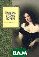 Вершины русской поэзии. Серия: Золотая серия поэзии   купить
