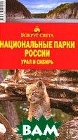 Национальные парки России. Урал и Сибирь. Серия: Вокруг света   купить