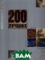 200 лучших. Приложение к журналу керамика: стиль и мода   купить