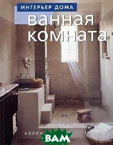 Ванная комната / Bathrooms  Колин Кейхилл / Coleen Cahill купить