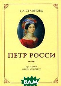 Петр Росси - русский миниатюрист  Т. А. Селинова купить