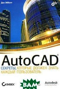 AutoCAD: секреты, которые должен знать каждый пользователь   Эбботт Д.  купить