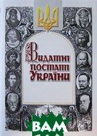 Видатні постаті України. Біографічний довідник  Георгій  Щокін  купить