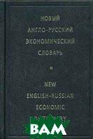 Новый англо-русский экономический словарь. Более 80 000 терминов Издание 2  Жданова И.Ф. купить