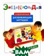 Энциклопедия современных развивающих методик: от 0 до 6 лет  Дмитриева В.Г. купить