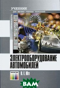 Электрооборудование автомобилей. Учебник для вузов - 4 изд.  Ютт В.Е. купить
