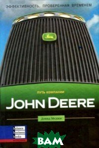 «Путь компании John Deere» / The John Deere way 