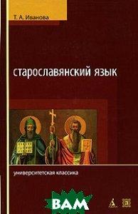 Старославянский язык  Т. А. Иванова купить