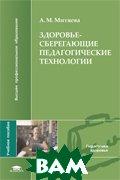 Здоровьесберегающие педагогические технологии 2-е издание  Митяева А.М. купить