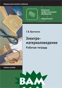 Электроматериаловедение: Рабочая тетрадь  Ярочкина Г.В. купить