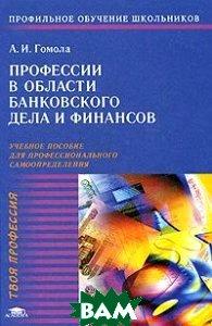 Профессии в области банковского дела и финансов  Гомола А.И. купить