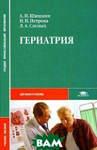 Гериатрия  Шишкин А.Н., Петрова Н.Н., Слепых Л.А. купить