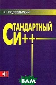 Стандартный Си ++. Гриф УМО МО РФ  Подбельский В.В.  купить