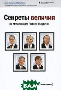 Секреты величия: по материалам Fortune Magazine: сборник статей  Самуненкова Р.В. купить