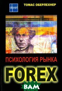 ���������� ����� Forex / The Psychology of the Foreign Exchange Market 