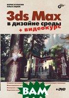 3ds Max в дизайне среды  Б. Ю. Кулагин, О. Г. Яцюк купить