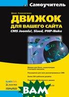 Движок для вашего сайта. CMS Joomla!, Slaed, PHP-Nuke  Денис Колисниченко купить