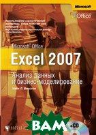 Microsoft Office Excel 2007. Анализ данных и бизнес-моделирование  Уэйн Л. Винстон купить