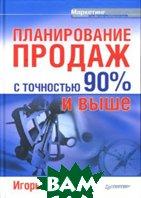 Планирование продаж с точностью 90% и выше  И.Качалов купить