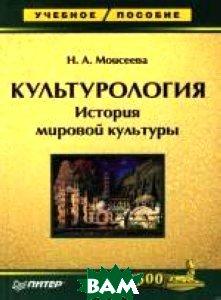 Культурология. История мировой культуры  Моисеева Н.А. купить