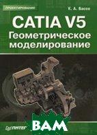 CATIA V5. Геометрическое моделирование  Басов Константин  купить