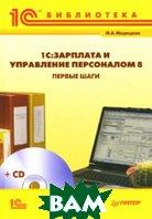 1С:Зарплата и Управление Персоналом 8. Первые шаги  Медведева М.А. купить