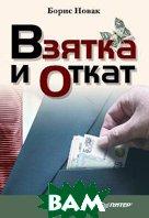 Взятка и откат   Борис Новак купить