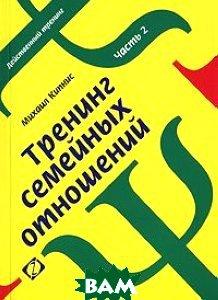 Тренинг семейных отношений. Ч.2 Родительство. 2-е изд., перераб.и доп  Кипнис М купить