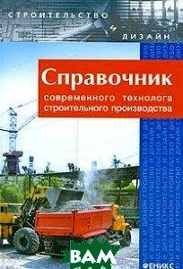Справочник современного технолога строительного производства  Маиляна Л. Р. купить