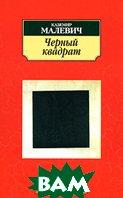 Черный квадрат  Казимир Малевич купить