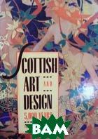 Scottish art and design : 5000 years .  / Искусство и художественное конструирование Шотландии  Wendy Kaplan купить