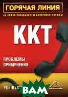 Горячая линия. Проблемы применения ККТ  Под ред. Андреева И.В. купить