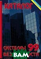 Каталог `системы безопасности - 99`.    купить
