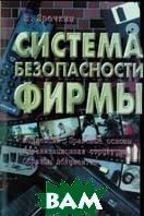 Система безопасности фирмы  Ярочкин В.И. купить