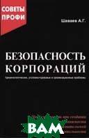 Безопасность корпораций  Шаваев А. Г. купить