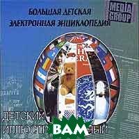 Детский иллюстрированный англо-русский словарь   купить