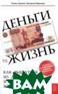 Деньги vs. жизн ь: как выбратьс я из долгов Ром ан Храпов, Вале рия Ефанова 188  с.Если вы чита ете эту книгу -  то вы, безусло вно, везучий че ловек. Потому ч