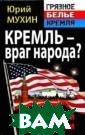 Кремль – враг н арода? Либераль ный фашизм Мухи н Юрий Игнатьев ич 256 с.НОВАЯ  книга ведущего  публициста патр иотических сил,  который открыт о, в полный гол