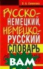 Русско-немецкий , немецко-русск ий словарь фраз еологизмов Семе нова О.А. 256 с . У тех, кто из учает иностранн ый язык, часто  возникают трудн ости с понимани