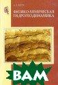Физико-химическ ая гидрогеодина мика А. В. Лехо в 500 стр. В уч ебнике изложены  физико-химичес кие и математич еские основы ми грации подземны х вод, методы п